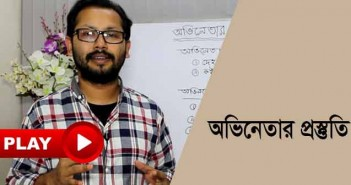 Acting-lessons-(Preparation-of-Actor)-Bangla